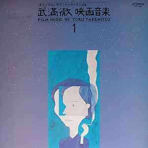 Toru Takemitsu - Film Music By Toru Takemitsu 1