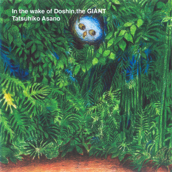 Tatsuhiko Asano - In The Wake Of Doshin, The GIANT cover of release